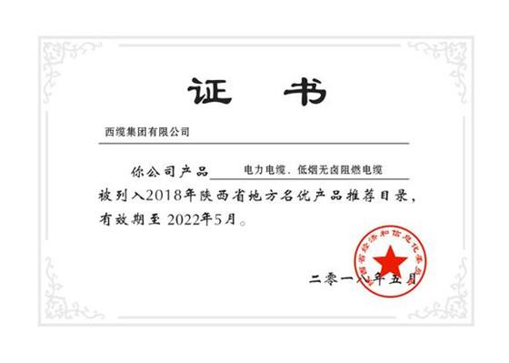 陕西省地方名优产品推荐目录证书