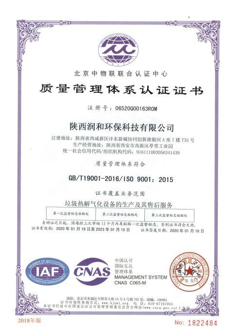 质量体系 认 证 书