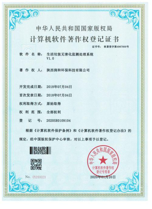 润和产品计算机软件著作权登记证书