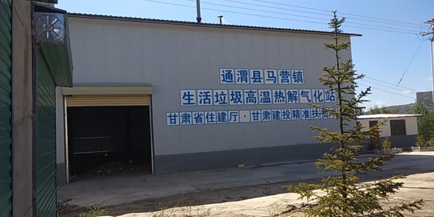通渭县马营镇高温热解气化站