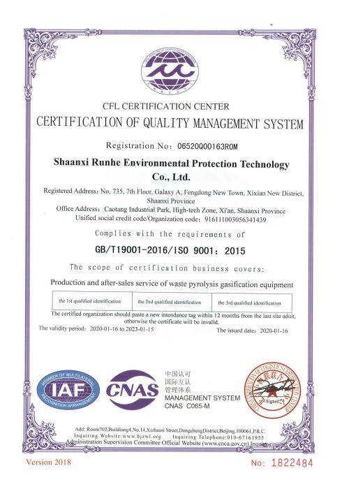 润和质量体系 认 证 书