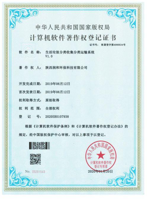 润和产品研发计算机软件著作权登记证书