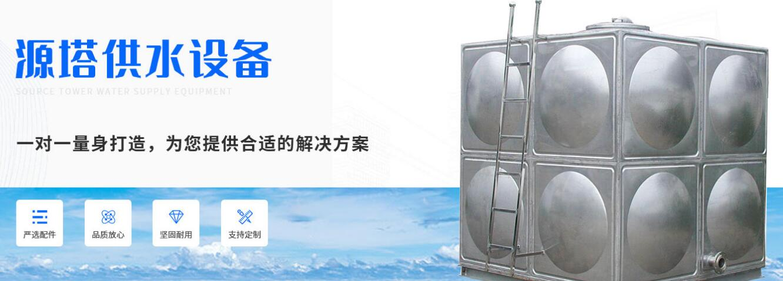 成都源塔供水设备有限公司