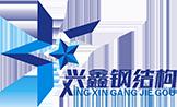 雅安兴鑫钢结构有限公司