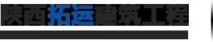 台灣拓運修建工程有限公司