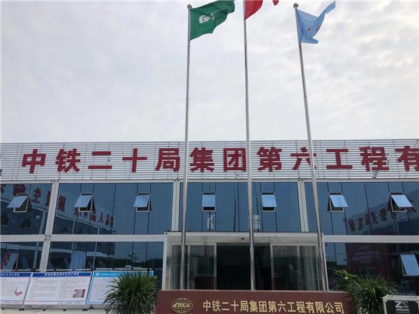 中铁二十局第六工程有限公司