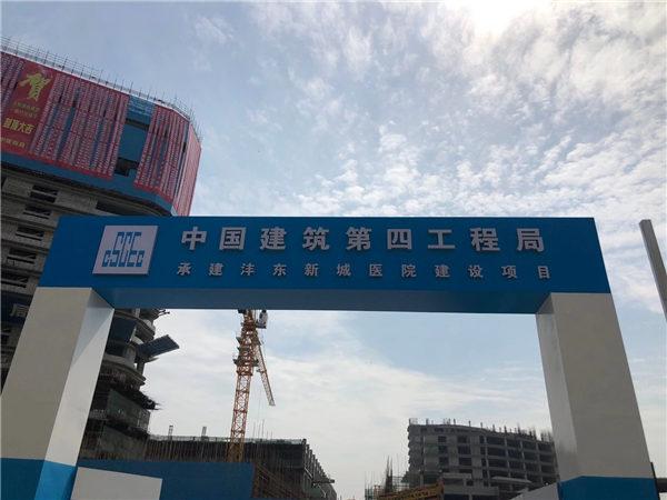中国建筑第四工程局-沣东新城医院建设项目