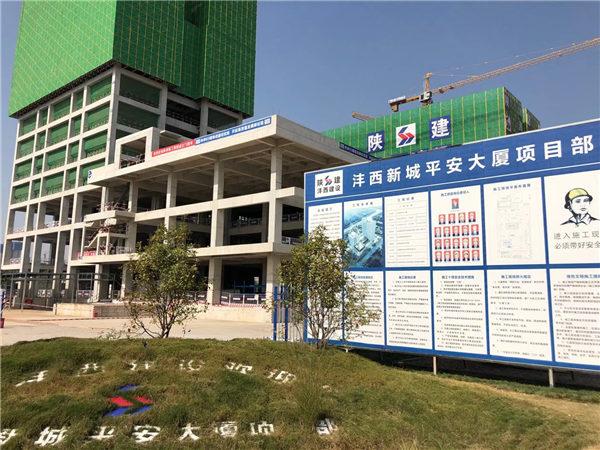 陕建沣西新城平安大厦项目