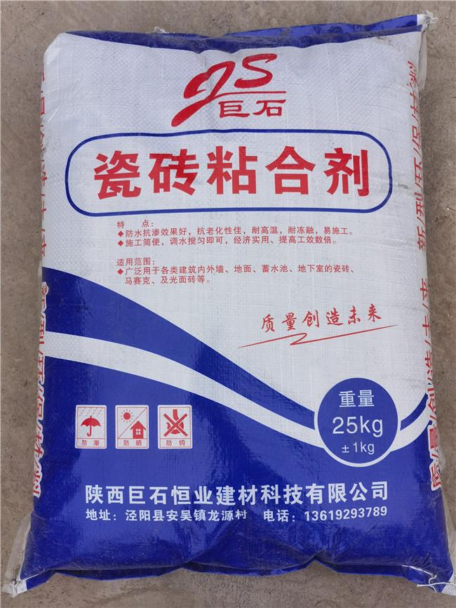 咸阳瓷砖粘合剂生产