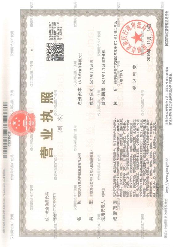四川标识设计制作公司营业执照