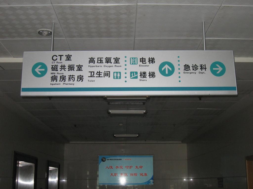 医院标牌标识有哪些特点?