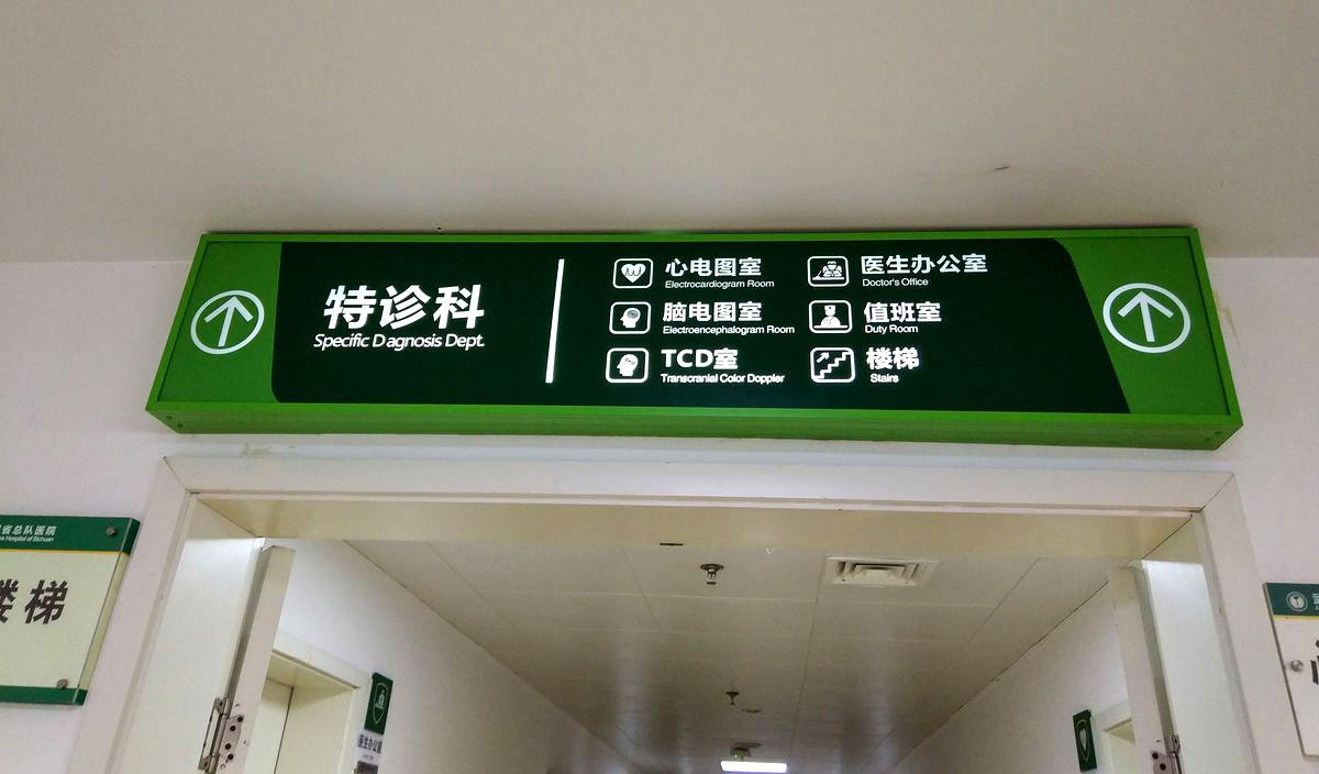 医院标牌标识