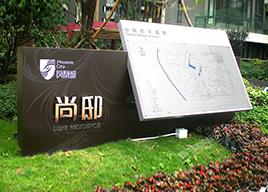 华润凤凰城一期