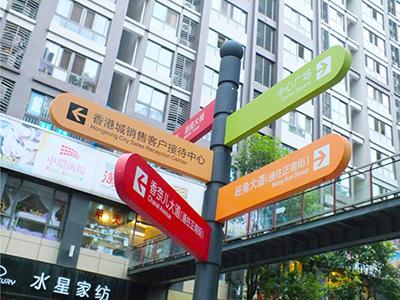 四川商场标识
