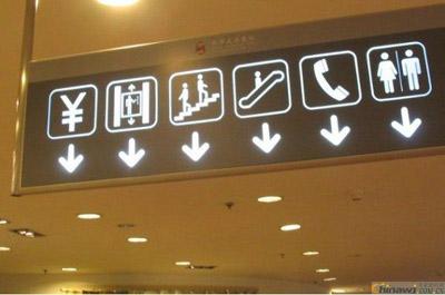商场标识标牌设计制作对商场的作用到底有多大?