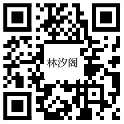 成都林汐阁家具有限公司