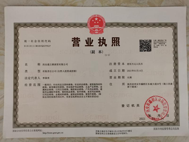 西安通立棋商贸营业执照