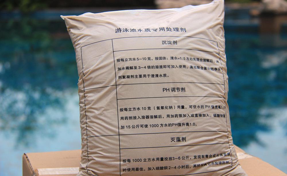 游泳池水处理药剂