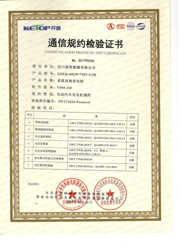 通信规约检验证书(一)