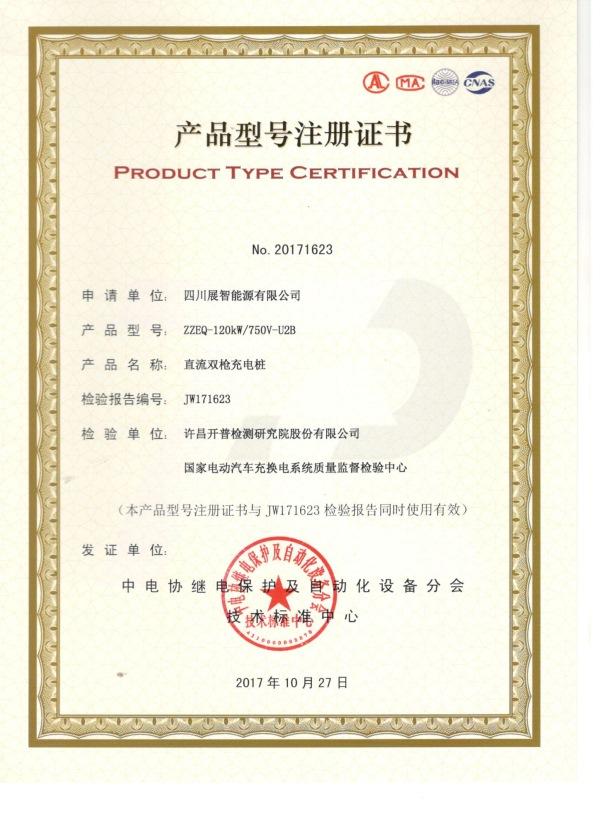 产品型号注册证书(二)