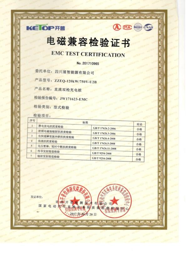电磁兼容检验证书(二)