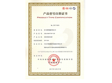 产品型号注册证书(一)