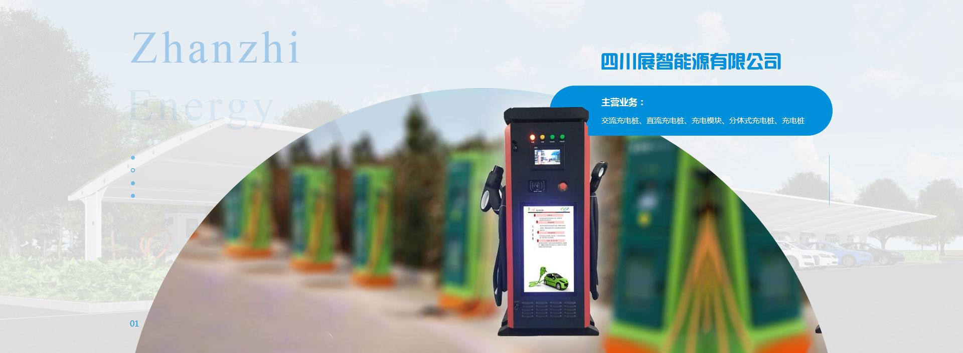 四川新能源汽车充电桩