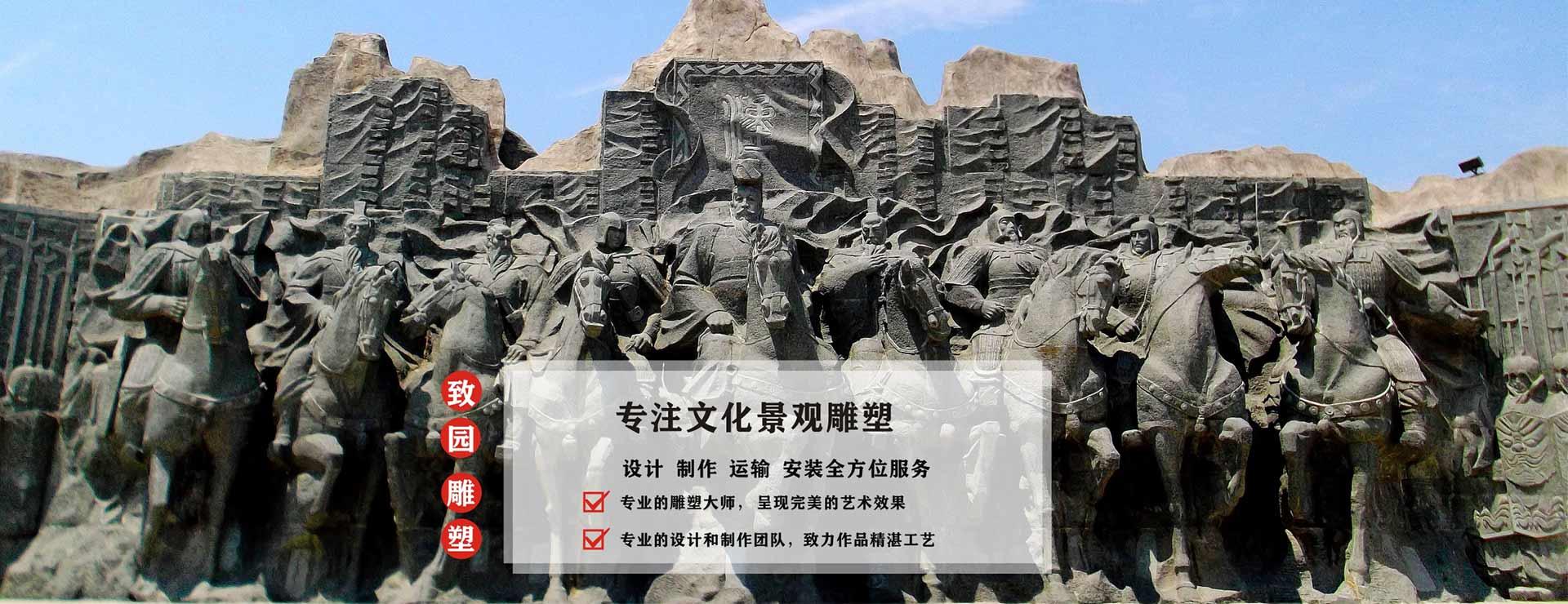 四川旅游景区雕塑