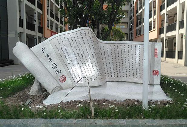 四川中学校园雕塑