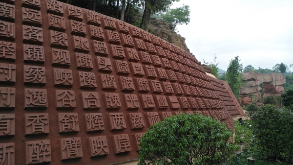 四川旅游景区雕塑定制
