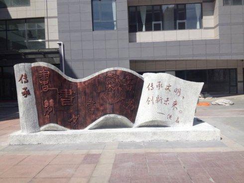 致园雕塑今天和大家聊一聊四川校园雕塑!