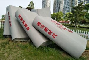 乡村振兴文化雕塑
