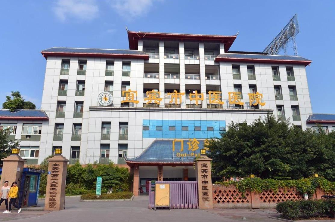 宜宾中医医院
