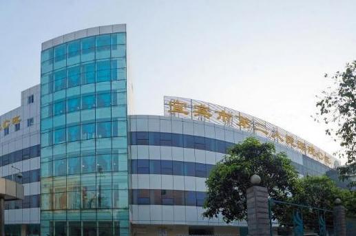宜宾第二人民医院