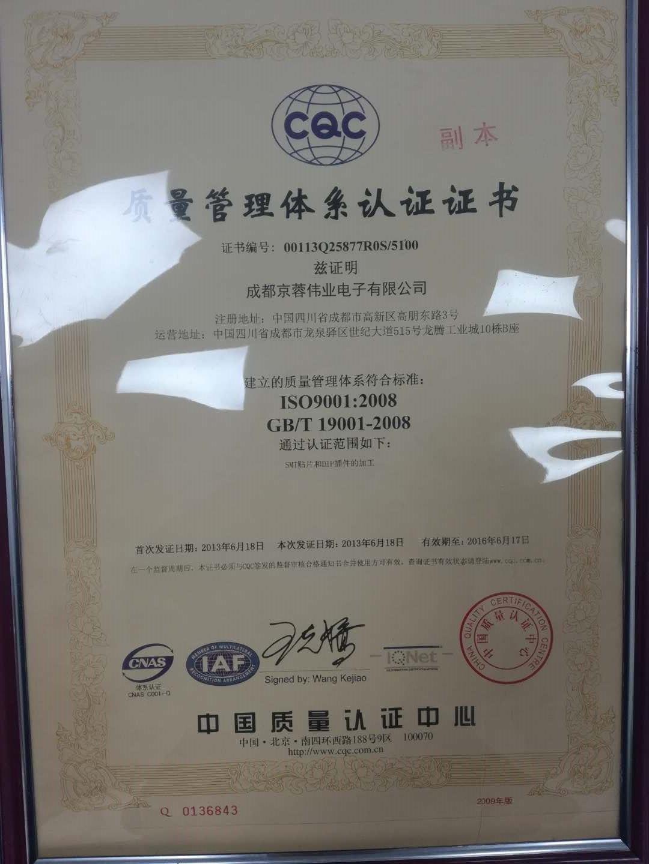 成都SMT公司荣誉资质