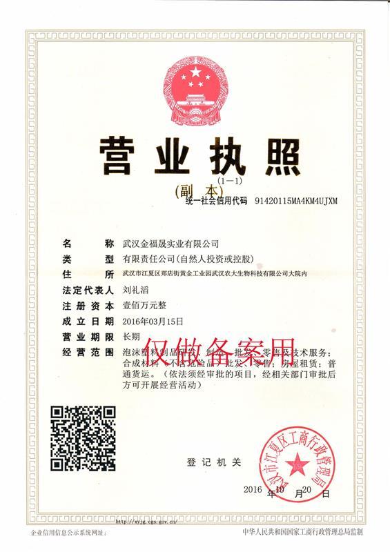 nba球迷网高清直播金福晟实业有限公司营业执照
