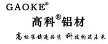 陕西高科铝业科技有限公司