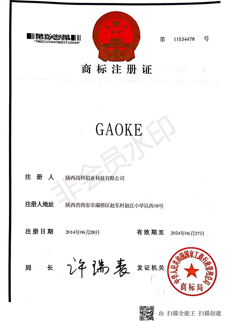 陕西铝型材商标证书