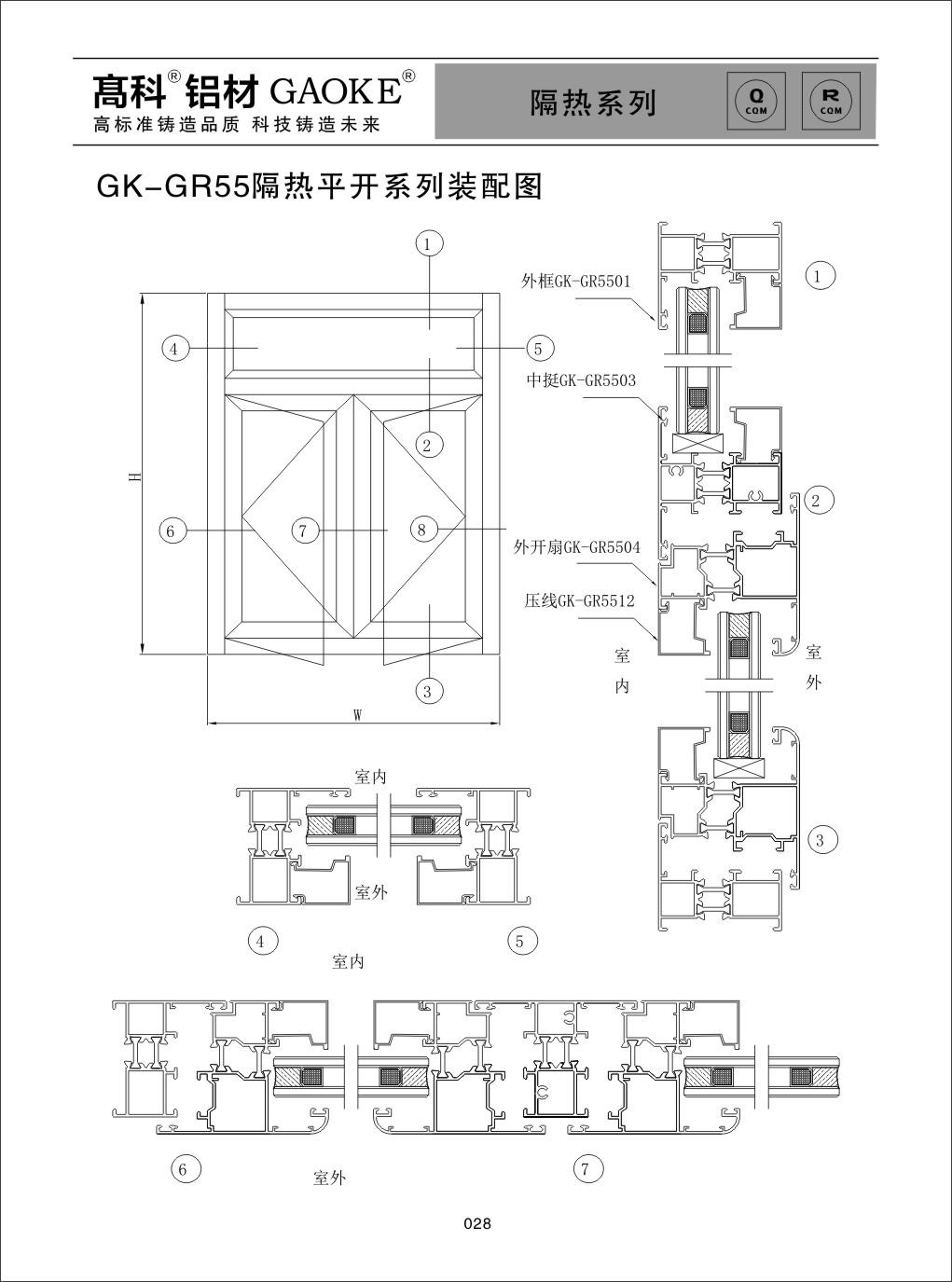 GK—GR55隔热平开系列装配图
