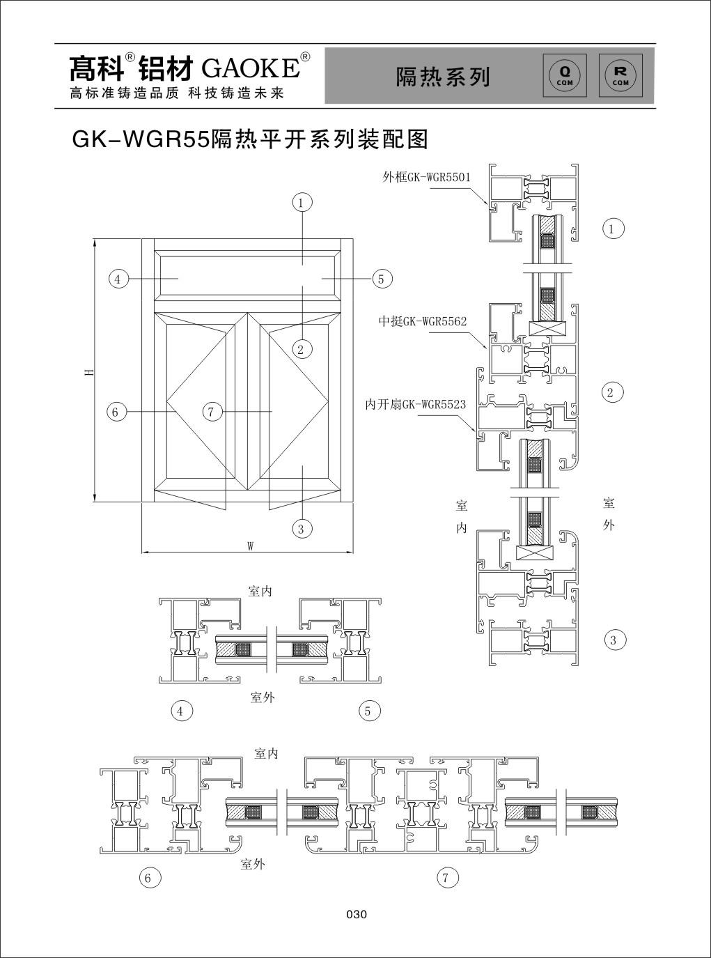 陕西GK—WGR55隔热平开系列