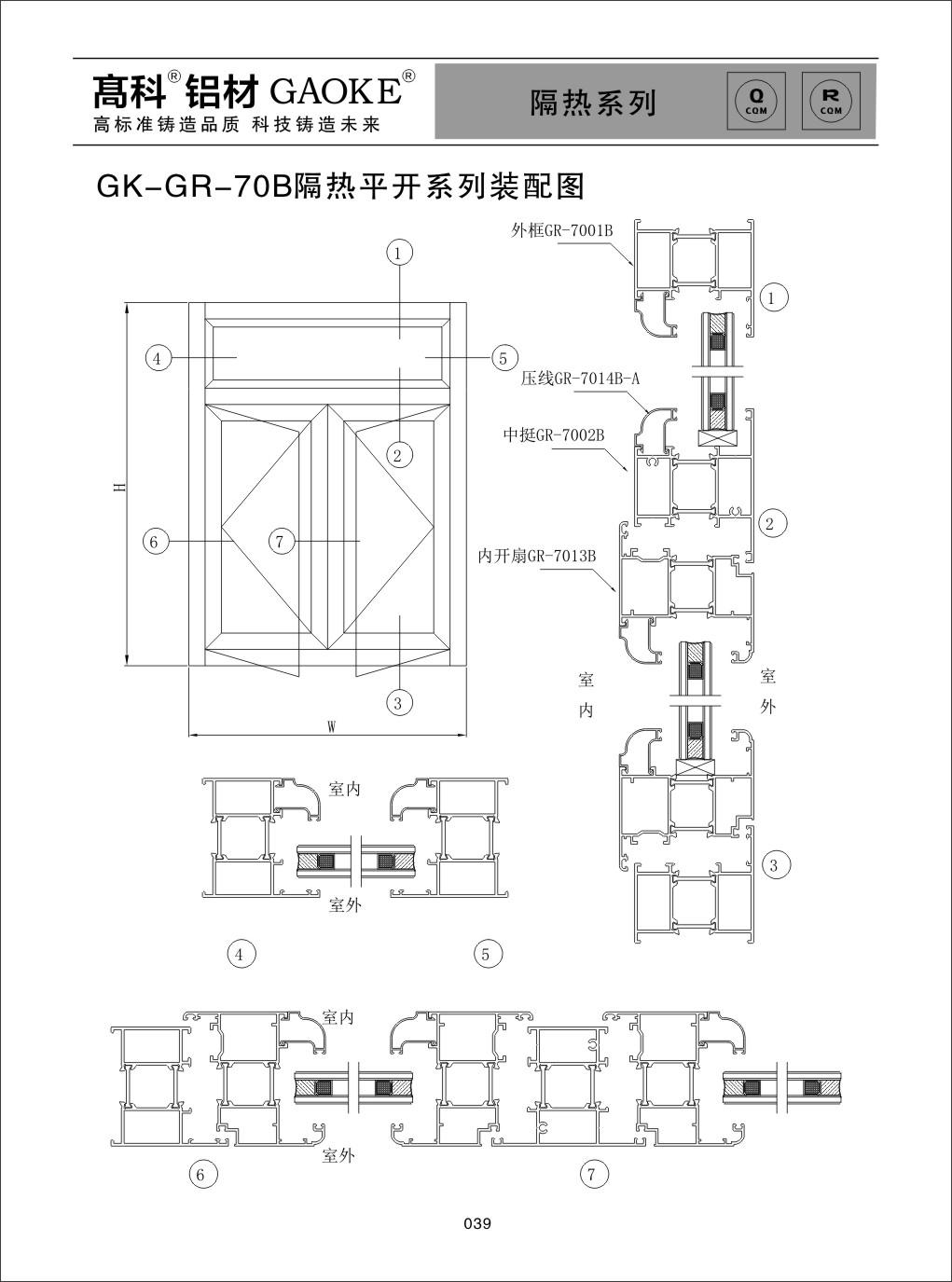 庆阳GK—GR—70B隔热平开系列