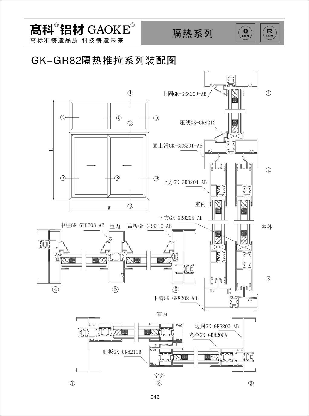 庆阳GK—GR82隔热推拉系列