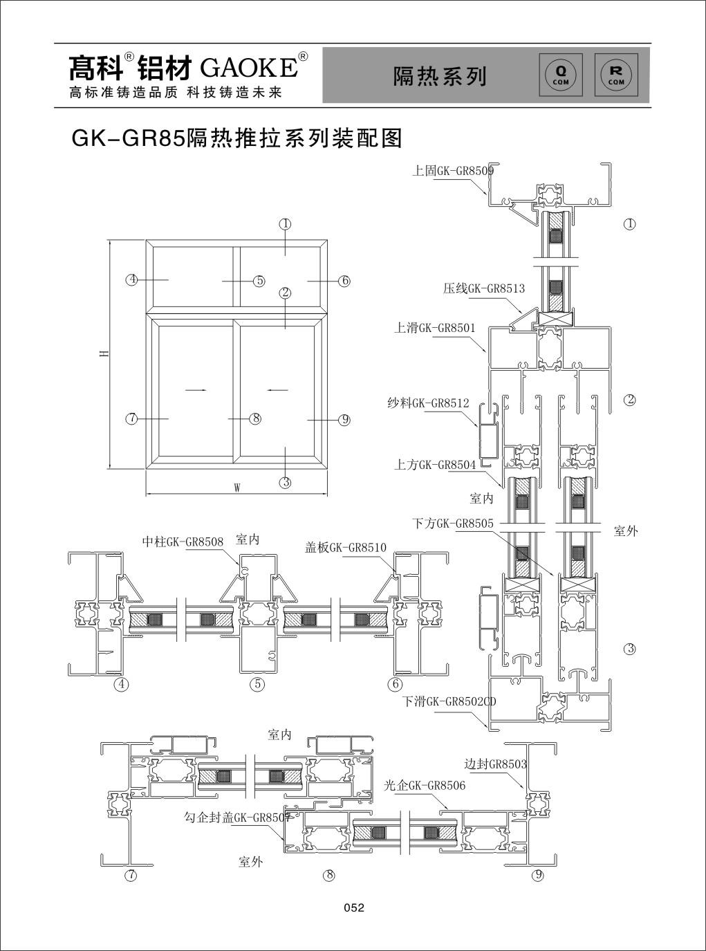 GK—GR85隔热推拉系列