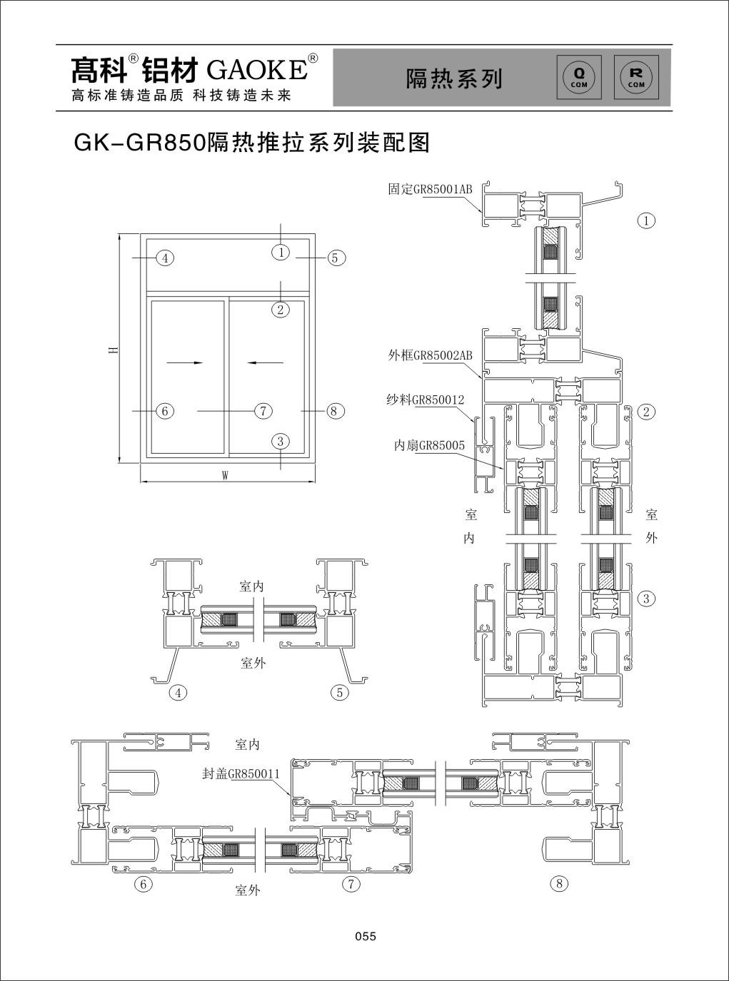 GK-GR850隔热推拉系列
