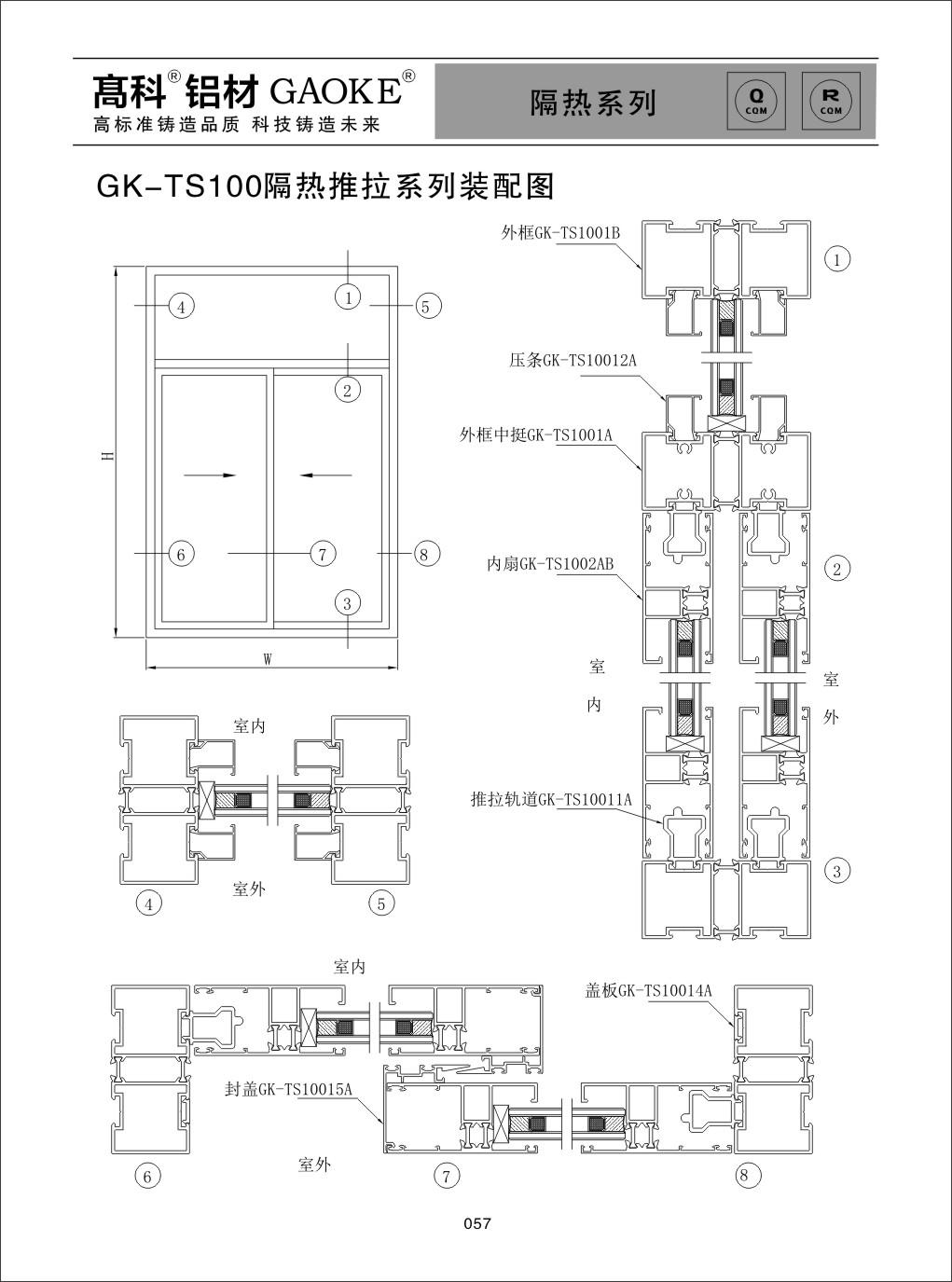 GK-TS100隔热推拉系列
