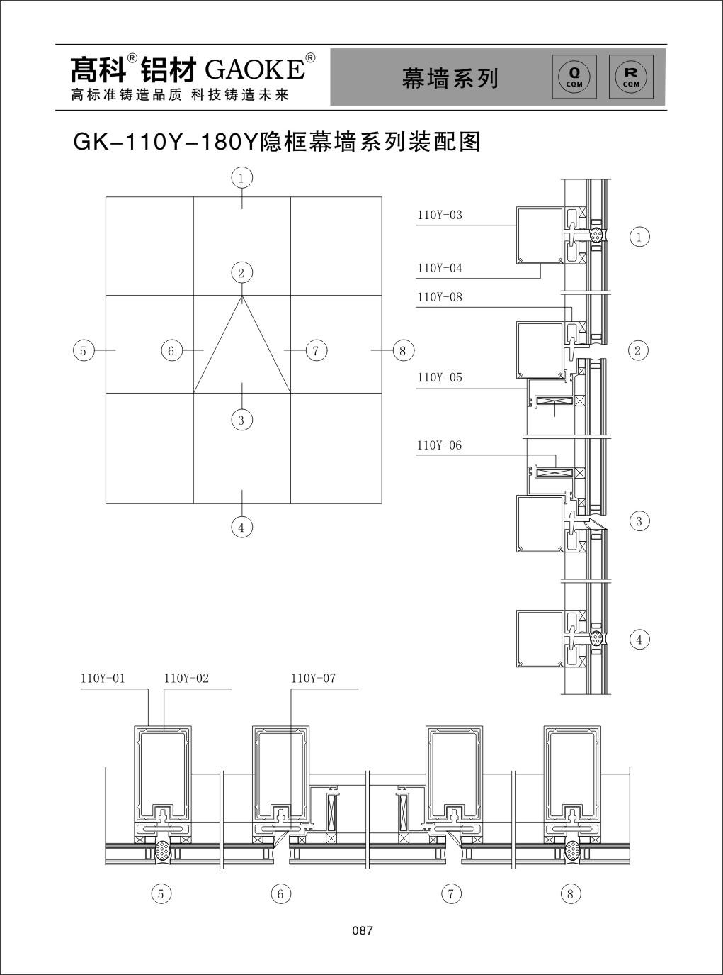 GK-110Y-180Y隐框幕墙系列装配图