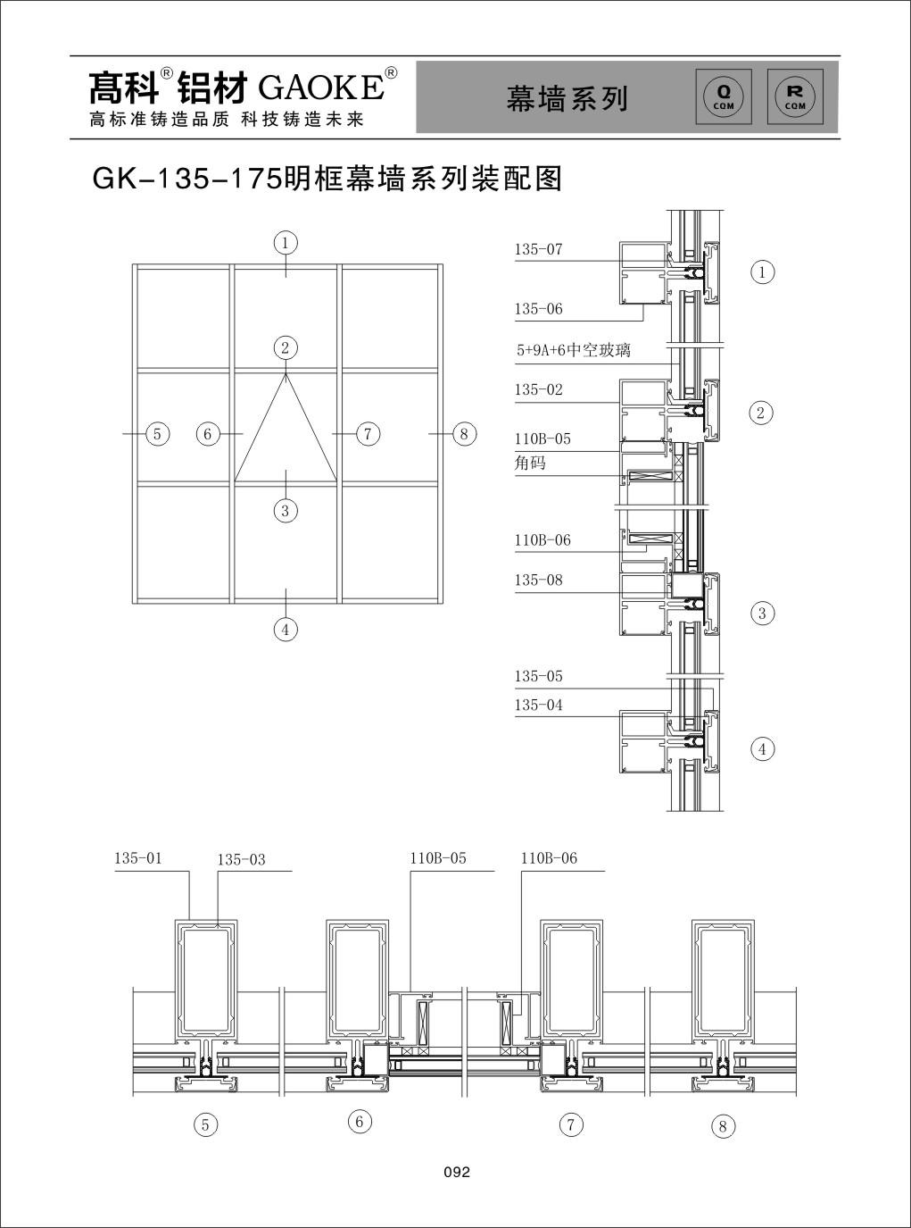 GK-135-175明框幕墙系列