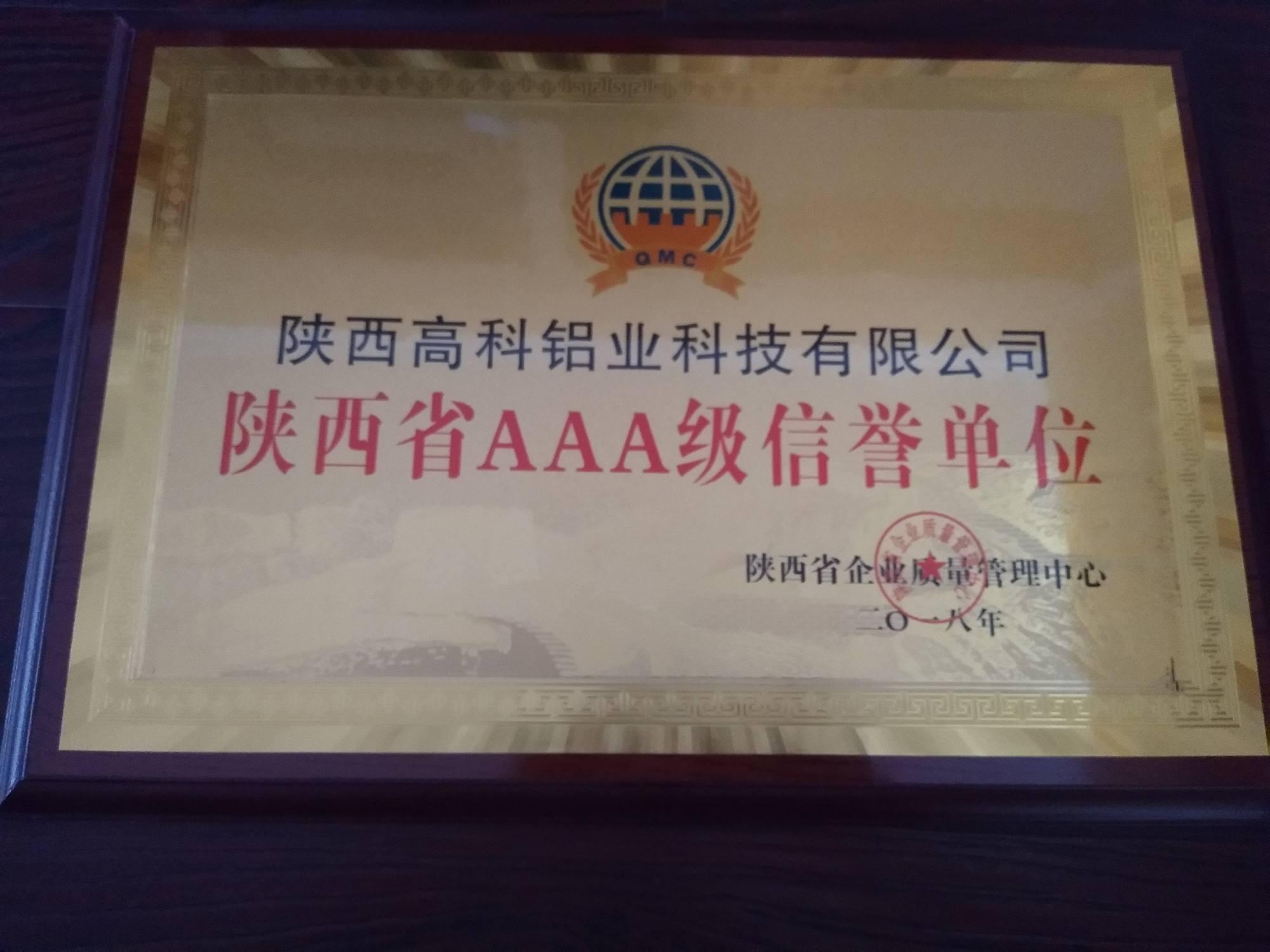 陕西高科铝业