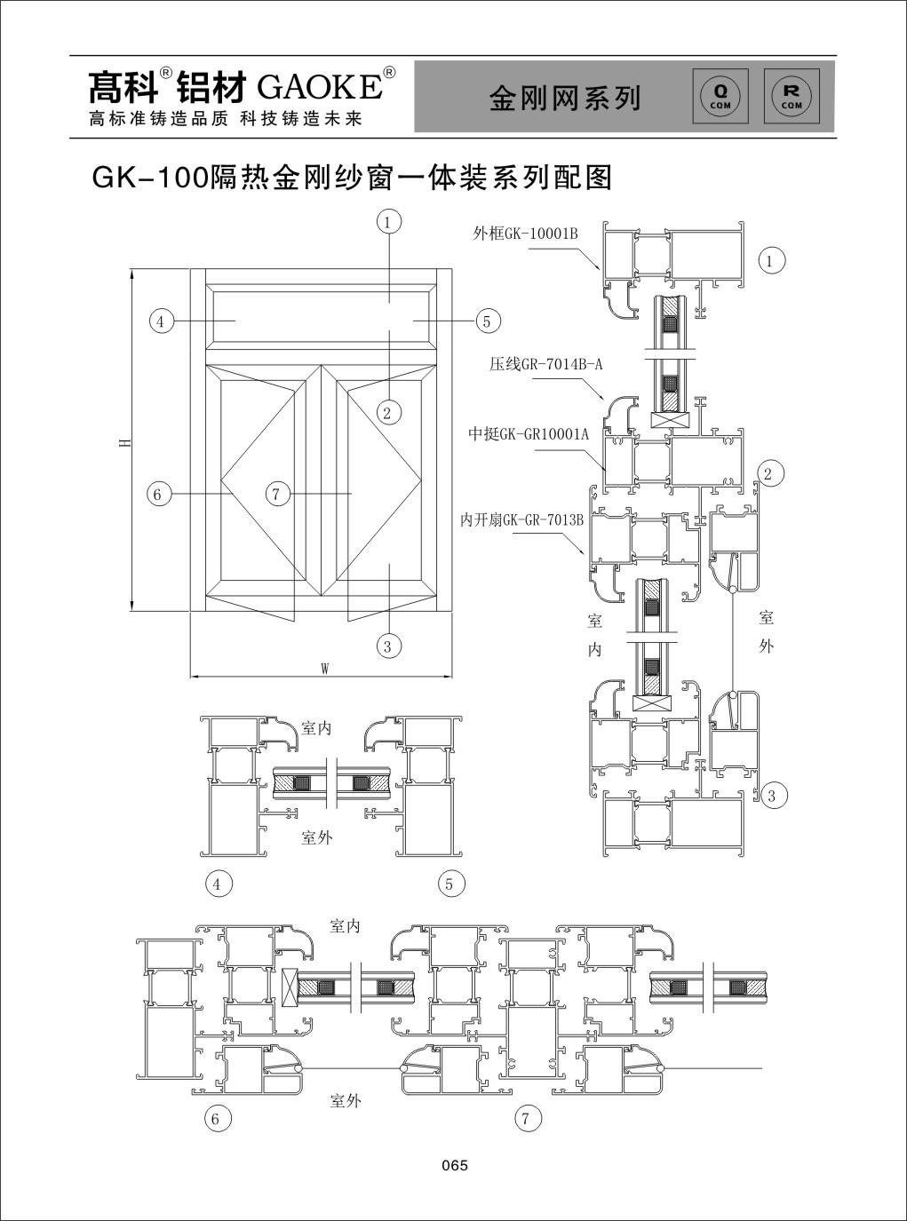 彩铝GK-100金刚网系列
