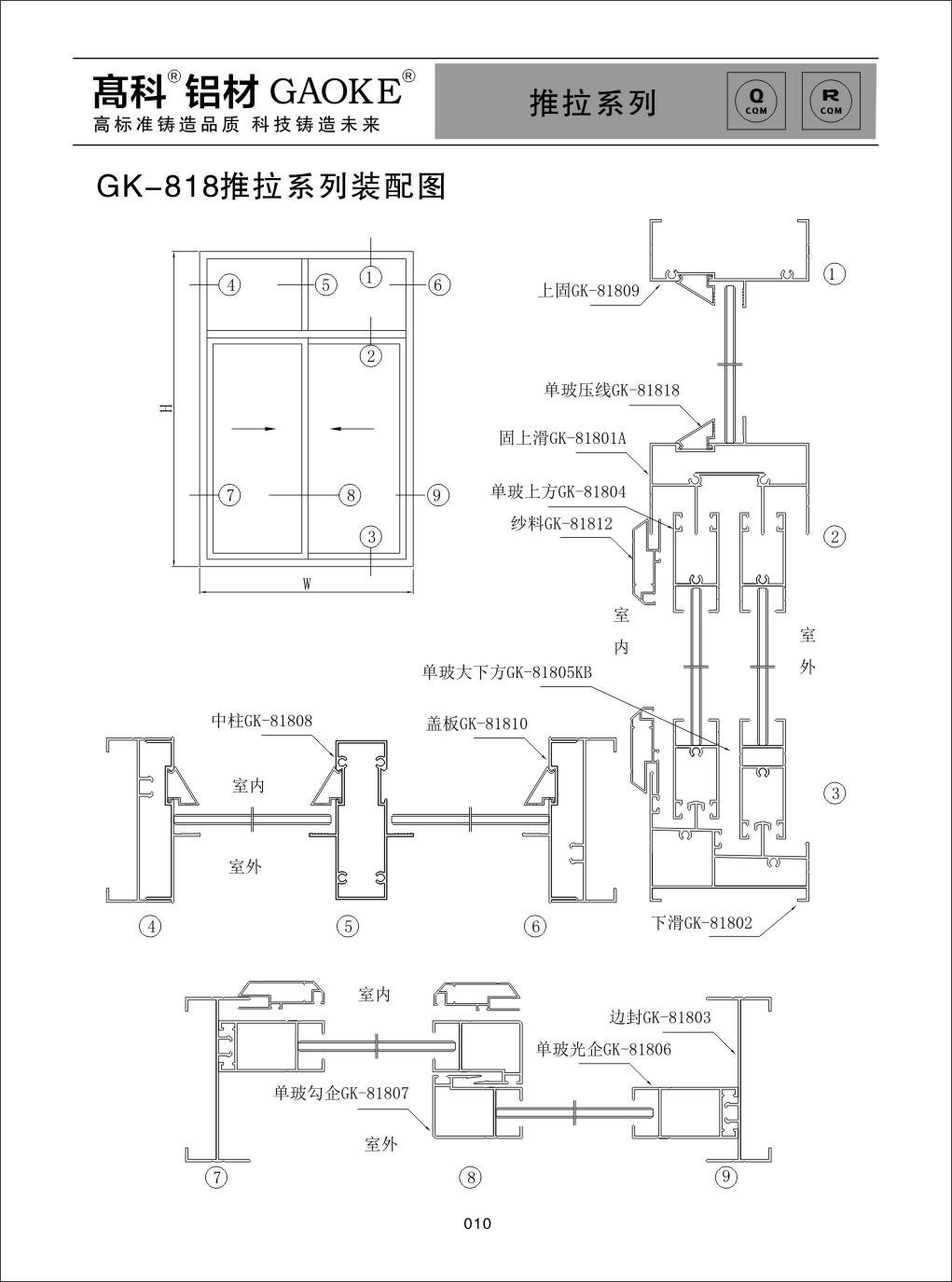 彩铝GK-818推拉系列